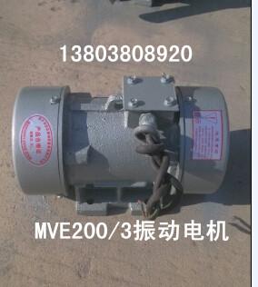 MVE振动电机安装尺寸/MVE振动电机型号表